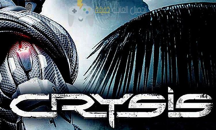 تحميل لعبة Crysis 1 للكمبيوتر برابط مباشر
