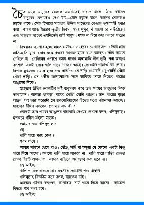 Bangla Ebook Ditio Manob By Humayun Ahmed