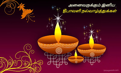 Image result for deepavali valthukkal in tamil