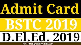 bstc admit card