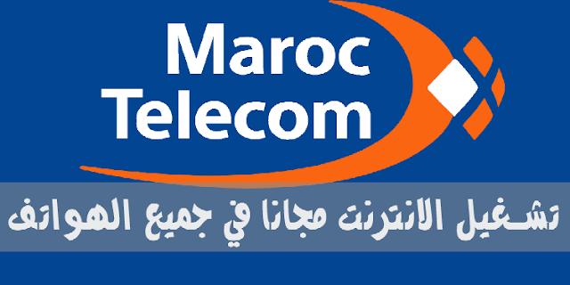 طريقة تشغيل الانترنت المجاني 2017 للاندرويد بدون روت على خطوط فودافون مصر