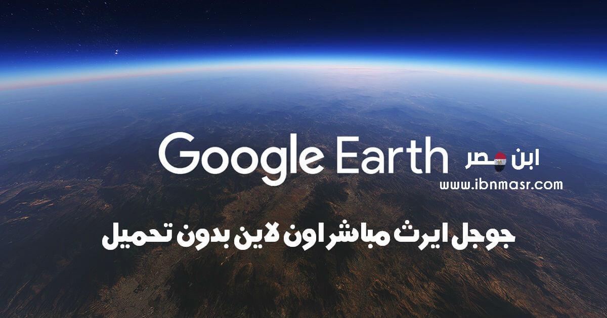 جوجل ايرث مباشر اون لاين Google Earth Online قوقل ايرث مباشر