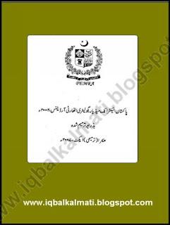 PEMRA Ordinance 2002 in Urdu Version PDF Download