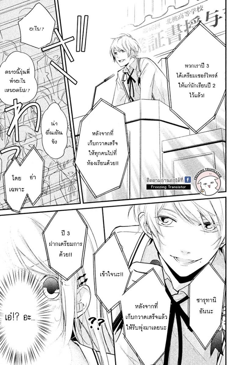 Chiaki-Sempai no Iu Toori - หน้า 29