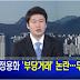 [Instiz] Jung Yonghwa avergonzado públicamente en las noticias de MBN