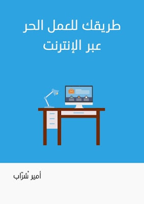 2- طريقك للعمل الحر عبر الانترنت. لـ أمير شراب