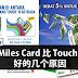 有驾车的朋友不要用Touch 'n Go了!用Plus Miles Card会更值得!