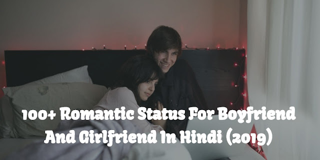 100+ Romantic Status For Boyfriend And Girlfriend In Hindi (2019)
