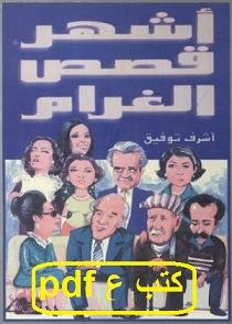 تحميل كتاب اشهر قصص الغرام pdf أشرف مصطفى توفيق