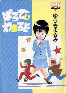 [Manga] ぱろでぃわぁるど, manga, download, free