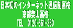 http://www.miyama.ed.jp