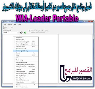 WIA-Loader Portable