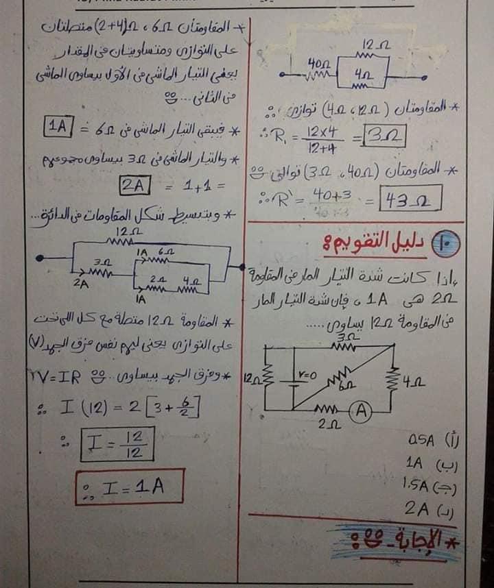 تجميع مسائل المقاومات فيزياء للصف الثالث الثانوي 10