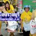 ท.เมืองราชบุรี จัดโครงการธนาคารขยะ 3 Rs