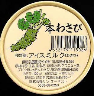 Es Krim Rasa Unik Dari Jepang