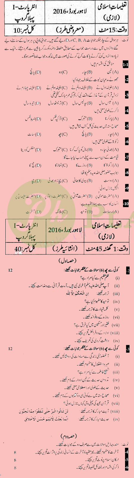 Past Papers of Intermediate Part 1 Lahore Board 2016 Islamiat