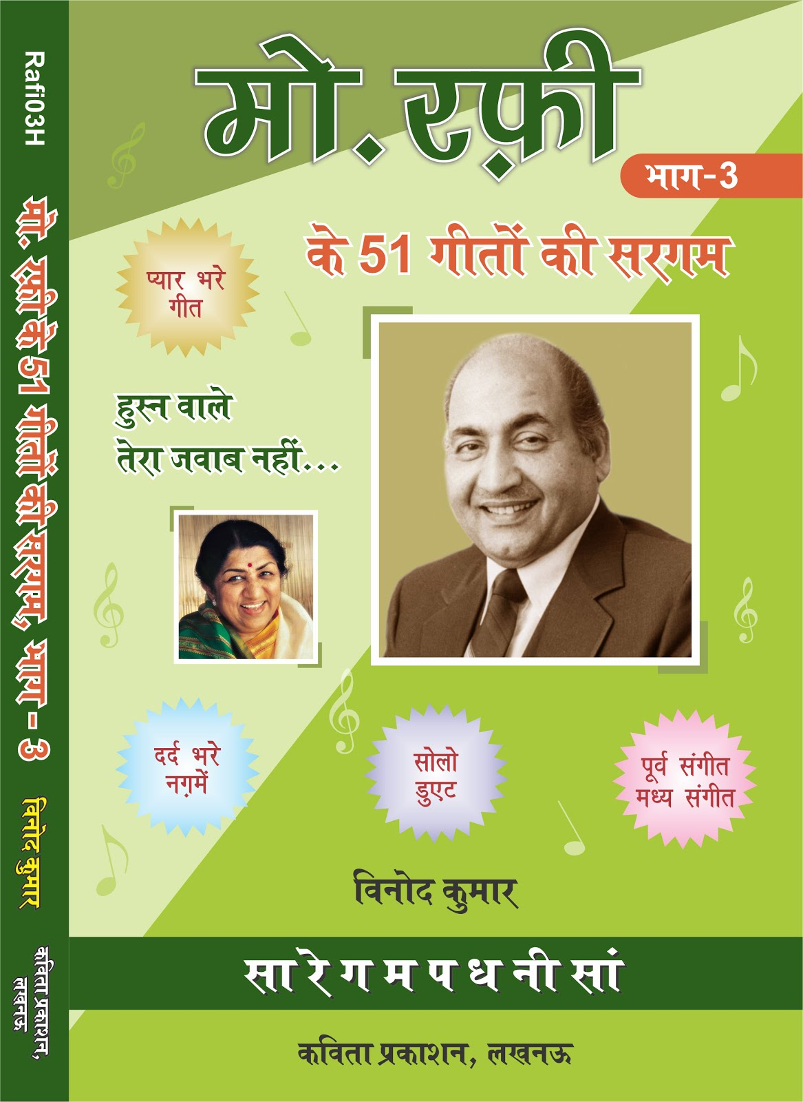 Md. Rafi ke 51 Geeton ki Sargam, Hindi Vol-3