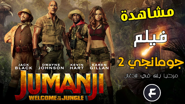 مشاهدة وتحميل فيلم جومانجي 2 مترجم  Jumanji: Welcome to the Jungle 2017