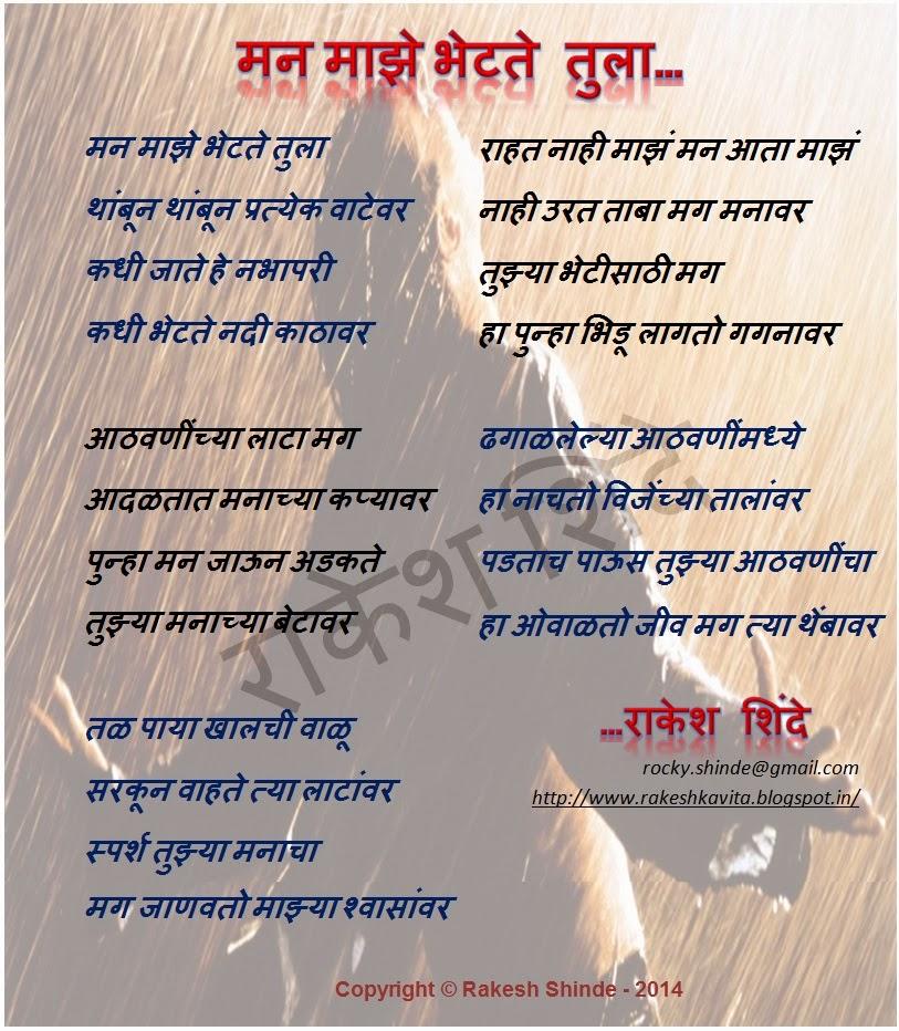 Prem Kavita-मन माझे भेटते तुला.....