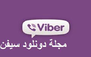 تحميل برنامج فايبر للموبايل والكمبيوتر برابط مباشر Download Viber 2019