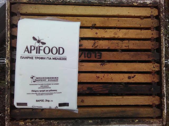 Το APIFOOD μπήκε στα μελίσσια μας