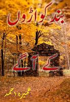 Best Urdu novel band kawaroon ke aage written by umera ahmed