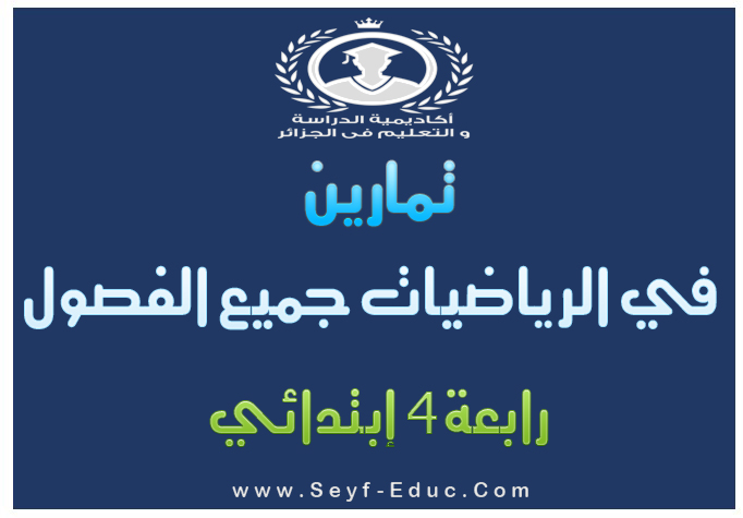 تمارين في الرياضيات جميع الفصول للسنة الرابعة ابتدائي- 2016/2017