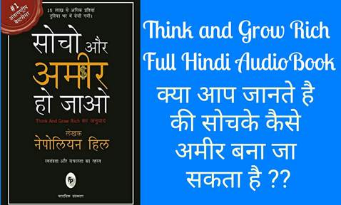 Think and Grow Rich Full Hindi AudioBook