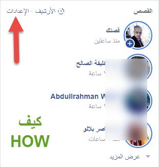 كيفية إيقاف تشغيل أرشيف قصص فيسبوك للحفاظ على خصوصيتك