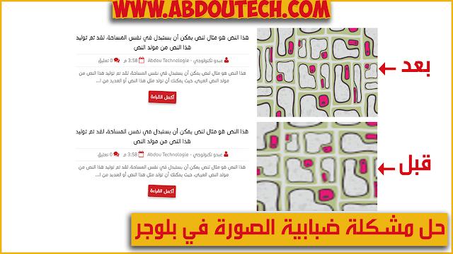 حل مشكلة ضبابية صورة التدوينة في بلوجر
