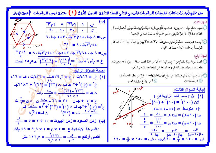 اجابات إختبارات كتاب تطبيقات الرياضيات للثانى الثانوى %25D8%25AD%25D9%2584%2B%25D9%2586%25D9%2585%25D8%25A7%25D8%25B0%25D8%25AC%2B%25D8%25A5%25D8%25AE%25D8%25AA%25D8%25A8%25D8%25A7%25D8%25B1%25D8%25A7%25D8%25AA%2B%25D9%2583%25D8%25AA%25D8%25A7%25D8%25A8%2B%25D8%25AA%25D8%25B7%25D8%25A8%25D9%258A%25D9%2582%25D8%25A7%25D8%25AA%2B%25D8%25A7%25D9%2584%25D8%25B1%25D9%258A%25D8%25A7%25D8%25B6%25D9%258A%25D8%25A7%25D8%25AA%2B%2B%25D9%2584%25D9%2584%25D8%25B5%25D9%2581%2B%25D8%25A7%25D9%2584%25D8%25AB%25D8%25A7%25D9%2586%25D9%2589%2B%2B%25D8%25A7%25D9%2584%25D8%25AB%25D8%25A7%25D9%2586%25D9%2588%25D9%2589%2B%25D8%25A7%25D9%2584%25D9%2582%25D8%25B3%25D9%2585%2B%25D8%25A7%25D9%2584%25D8%25B9%25D9%2584%25D9%2585%25D9%2589%2B%25D8%25A7%25D9%2584%25D9%2581%25D8%25B5%25D9%2584%2B%25D8%25A7%25D9%2584%25D8%25AF%25D8%25B1%25D8%25A7%25D8%25B3%25D9%2589%2B%25D8%25A7%25D9%2584%25D8%25A3%25D9%2588%25D9%2584%2B2016%2B-%2B2017_005