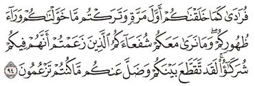 Tafsir Surat Al-An'am Ayat 91, 92, 93, 94, 95
