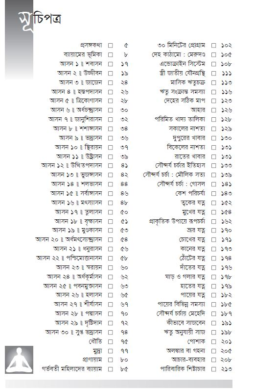 yogi kathamrita bengali pdf free download