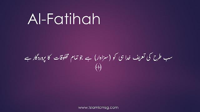 surah fatiha arabic