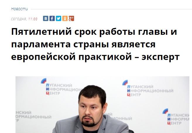проценко об узурпации власти в луганске