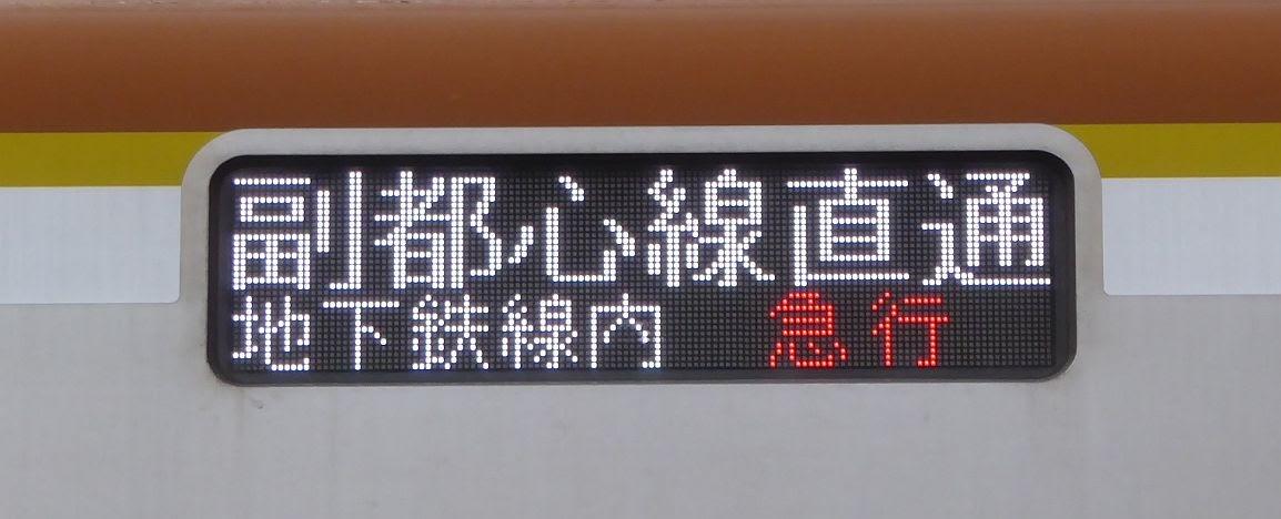 東武東上線 副都心線直通 快速急行 元町・中華街行き4 東京メトロ10000系FCLED(52K代走)