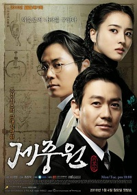 Sinopsis Drama Korea Jejungwon Episode 1- 36 Terakhir