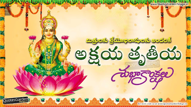 2017 Akshaya triteeya Telugu Greetings Quotes messages
