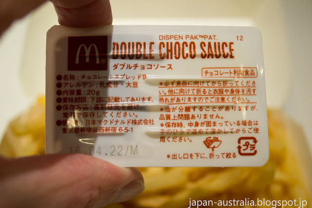 McDonald's Japan Double Chocolate Sauce