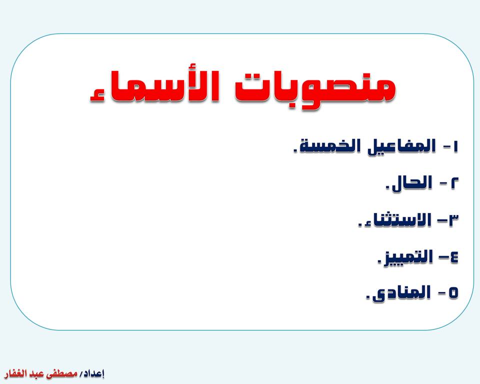 بالصور قواعد اللغة العربية للمبتدئين , تعليم قواعد اللغة العربية , شرح مختصر في قواعد اللغة العربية 81.jpg