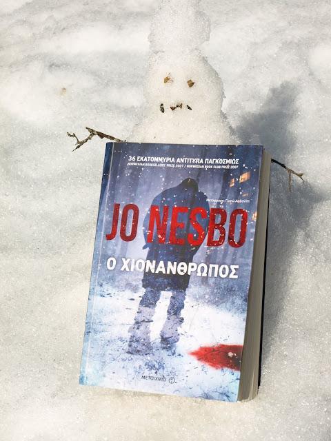 """""""Ο χιονάνθρωπος"""" Jo Nesbo εκδόσεις Μεταίχμιο"""