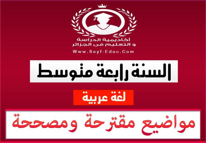 مواضيع مقترحة ومصححة لمادة اللغة العربية للسنة الرابعة متوسط