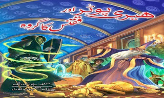 Harry Potter Aur Qaqnas Ka Growh [Urdu Novel] Harry Potter Aur Qaqnas Ka Growh = Harry Potter and Order of Phoenix PDF Novel in Urdu