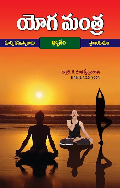 యోగామంత్ర |  Yoga Mantra | GRANTHANIDHI | MOHANPUBLICATIONS | bhaktipustakalu