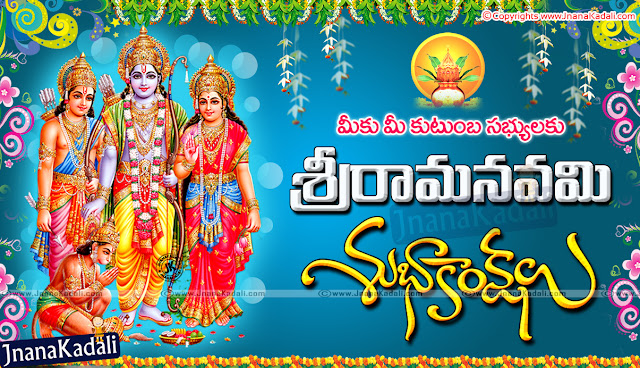 Latest Telugu Festival Sri Rama Navami Telugu Quotes wallpapers, best Telugu Sri Rama Navami Telugu Quotes Images, Unseen Telugu Nice Srirama Navami Quotations, Best Telugu Srirama Navami Posts, Telugu Srirama Navami Telugu Greeting Cards Online, 2016 Telugu Srirama Navami Quotes Wallpapers