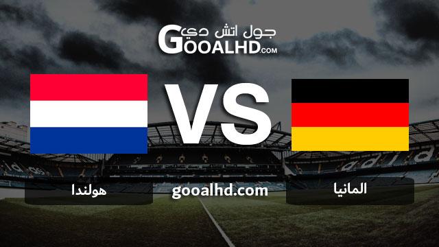 مشاهدة مباراة المانيا وهولندا بث مباشر اليوم اونلاين 24-03-2019 في التصفيات المؤهلة ليورو 2020