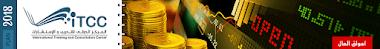 البعد الثالث في تقارير بورصة قطرThe third dimension in Qatar stock exchange reports