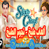 تحميل العاب Star chef نجوم الطبخ