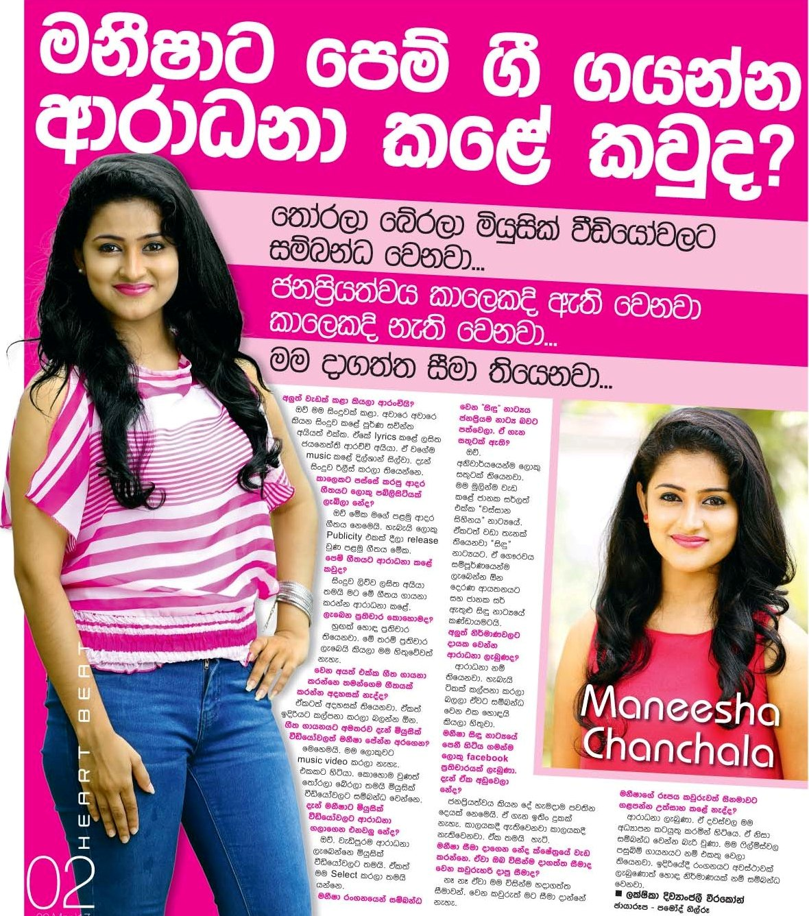 Gossip Chat With Maneesha Chanchala | Gossip Lanka Hot News
