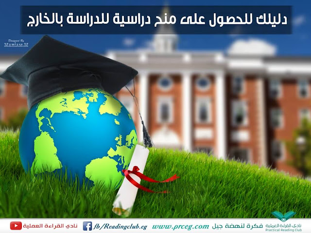 المنح الدراسية المجانية Scholarships - دليلك الكامل.
